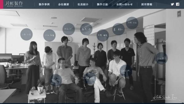 FireShot Capture - 社員紹介 | 株式会社 月虹製作 - http___d.www.gekkoseisaku.com__skelton_staff_
