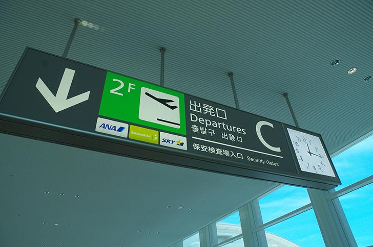 空港の施設案内版