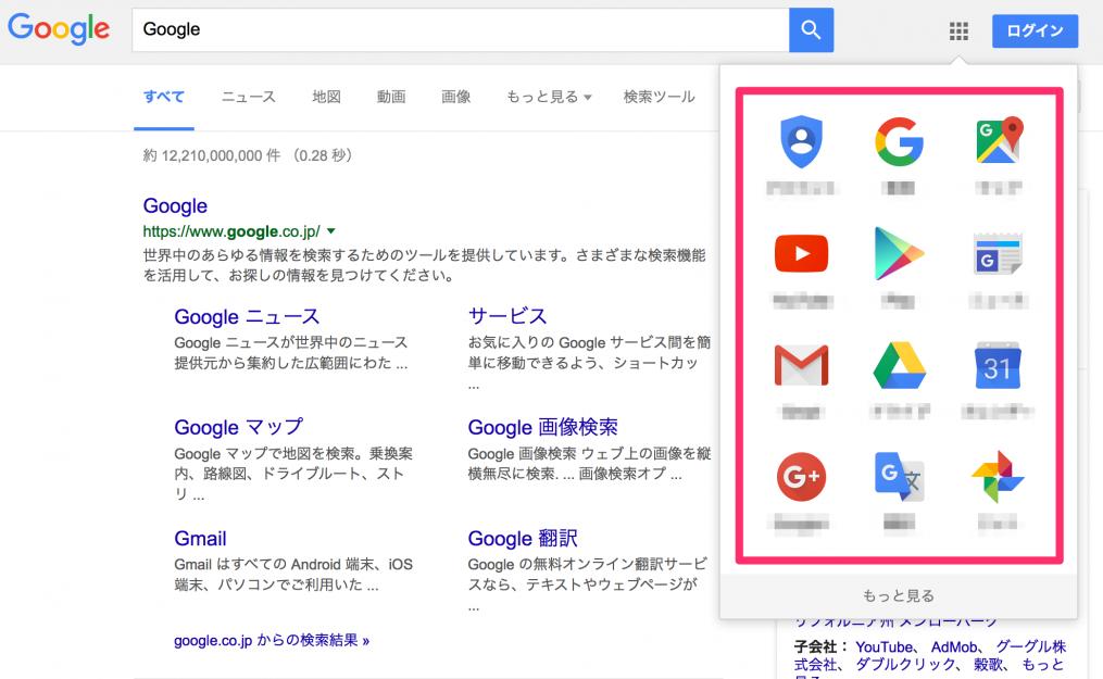 Googleの例