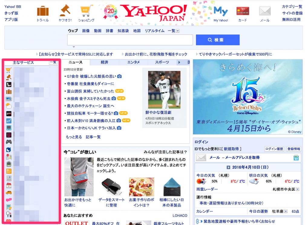 Yahoo!の例